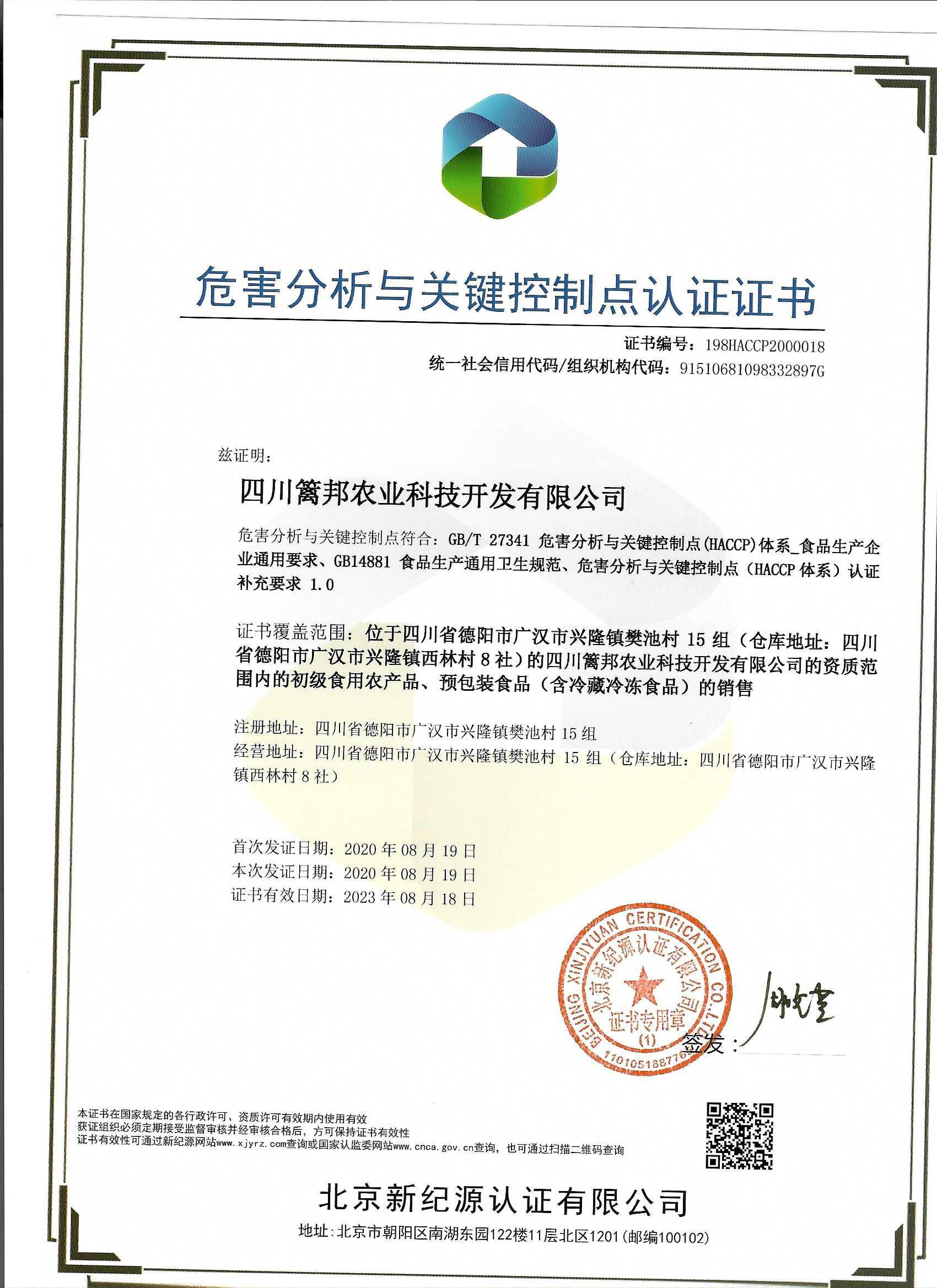 危害分析与关键控制点认证证书