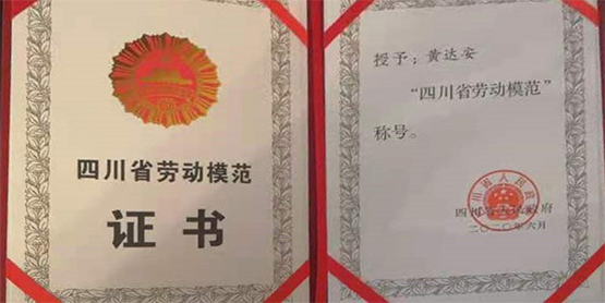 四川竞博app官方下载ios农业科技开发有限公司董事长被评为劳模