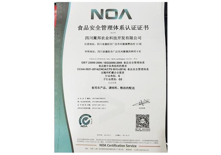 食品安全管理体系认证证书