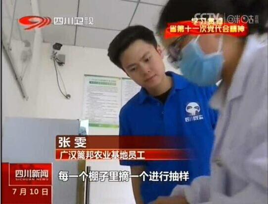 四川卫视晚间新闻
